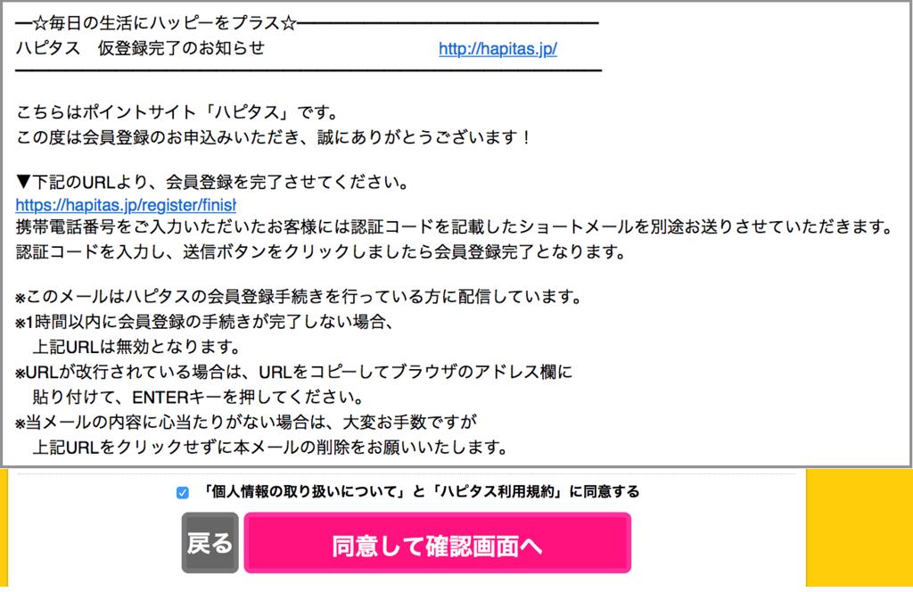 手順③:メールの確認