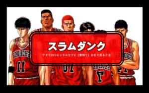 スラムダンクの動画を日本語で全話無料視聴する方法