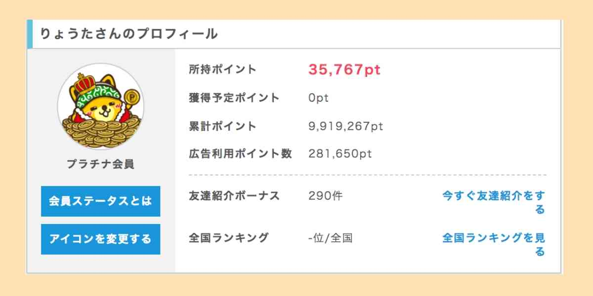 ポイントインカムで貯めたポイントが90万円を超えました!