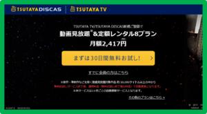Amazonプライムで仮面ライダーが見れないときの解決策(TSUTAYATV)