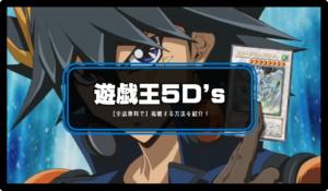 遊戯王5D'sの動画が【最終回まで全話無料】で見れる配信サービス