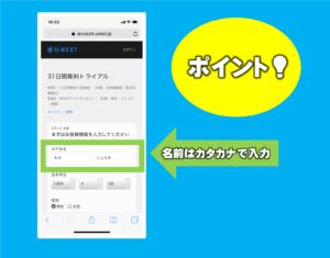スマホからU-NEXTに登録する方法①-3