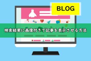 ブログ記事を画像付きで検索結果に表示させる方法アイキャッチ