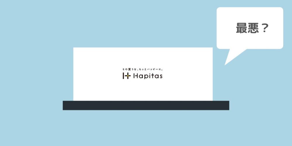 【評判】ハピタスが最悪と言われる理由