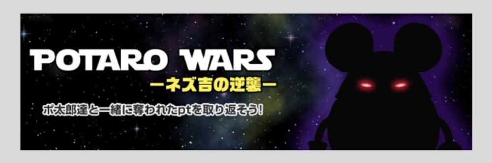 POTARO WARS-ネズ吉の逆襲