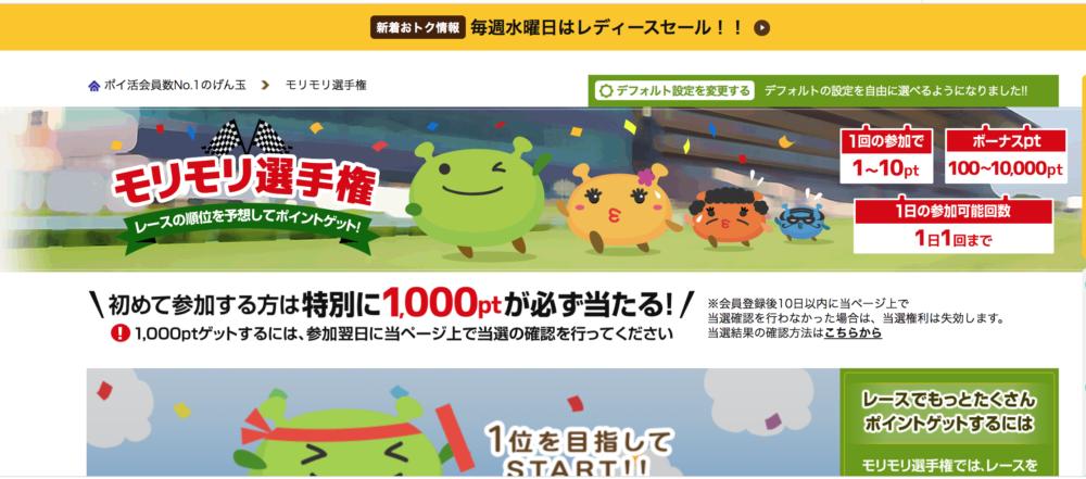 ポイントサイト比較ランキング【5位】げん玉