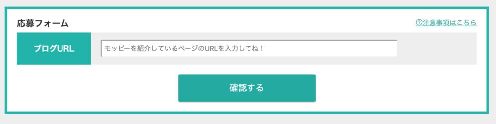 モッピーのブログ申請フォーム