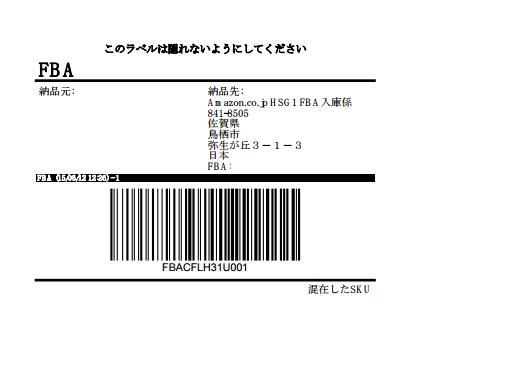 Amazonラベル
