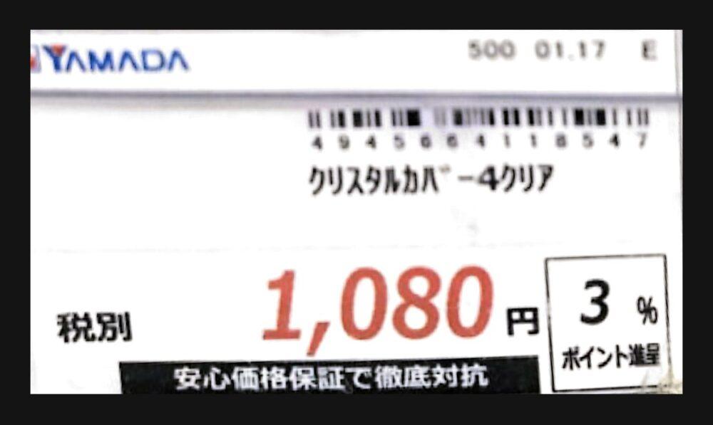 値札のマーク
