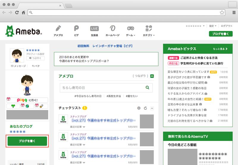 無料ブログデザインの参考画像