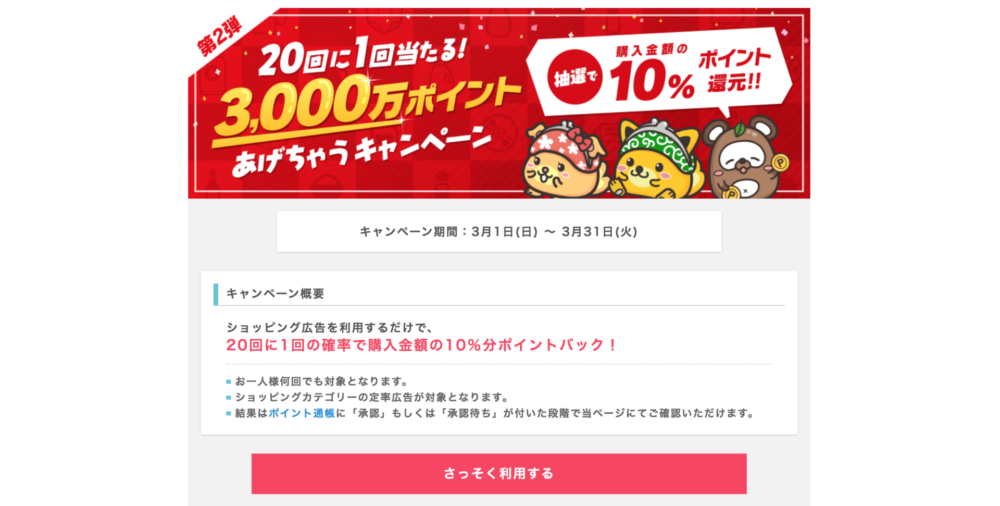 3,000万ポイントあげちゃうキャンペーンページ②
