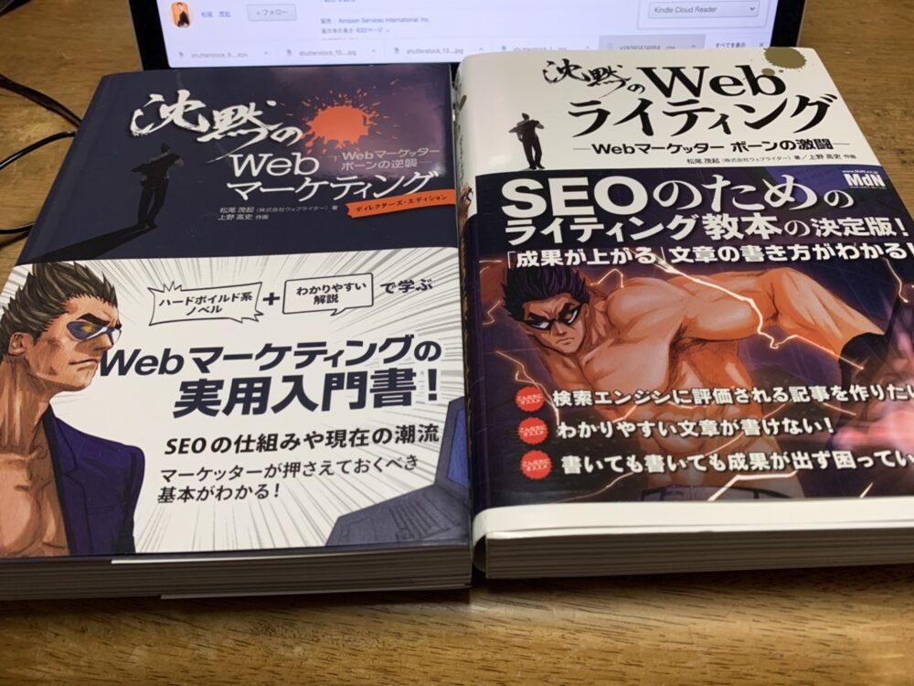 SEO学習に最適な書籍