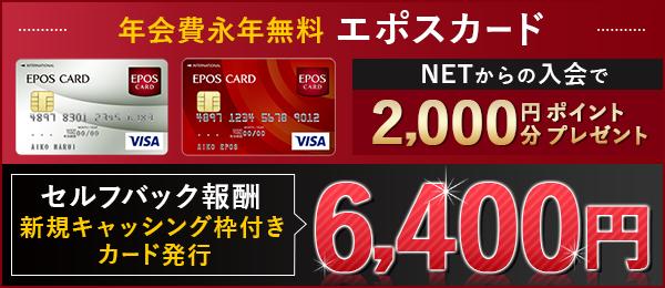 おすすめ案件③:クレジットカード