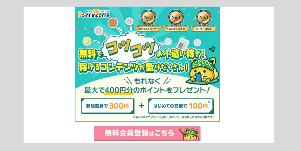 ポイントインカムは新規登録で300円もらえる