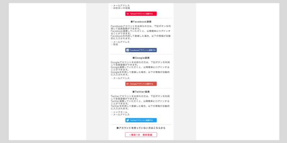 ポイントサイト登録手順②