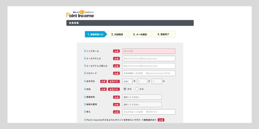 ポイントサイト登録手順③