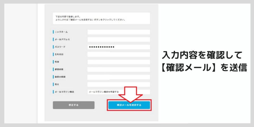 ポイントサイト登録手順④