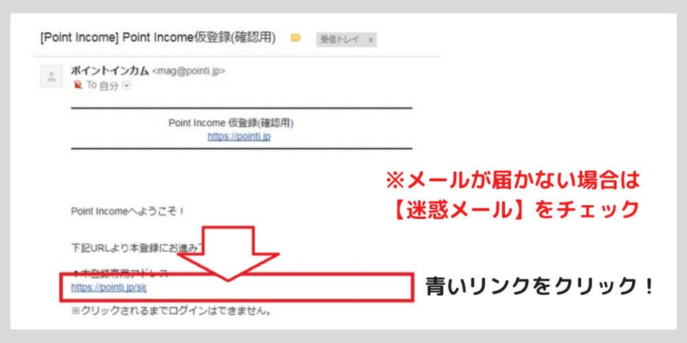ポイントサイト登録手順⑤
