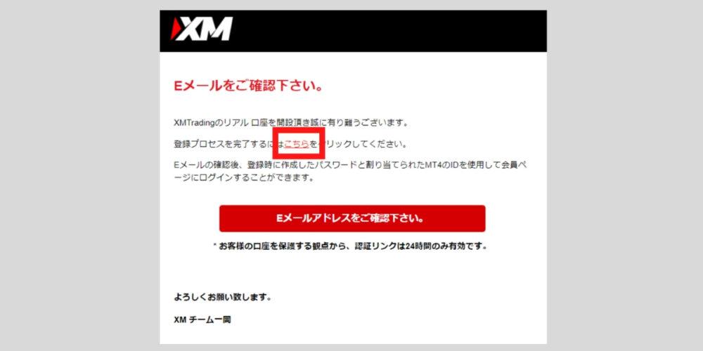 XMからメールが届く