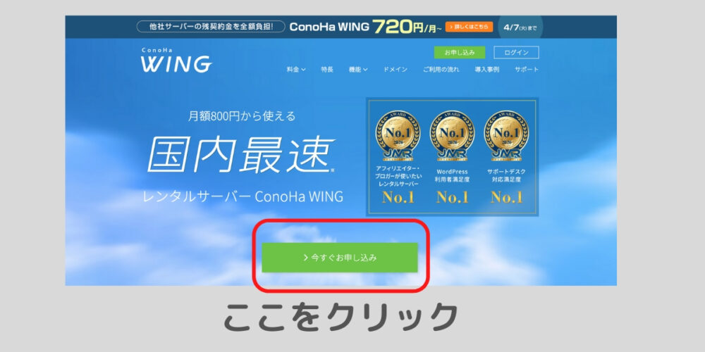 サーバー契約手順②:ConoHa WINGに申し込み