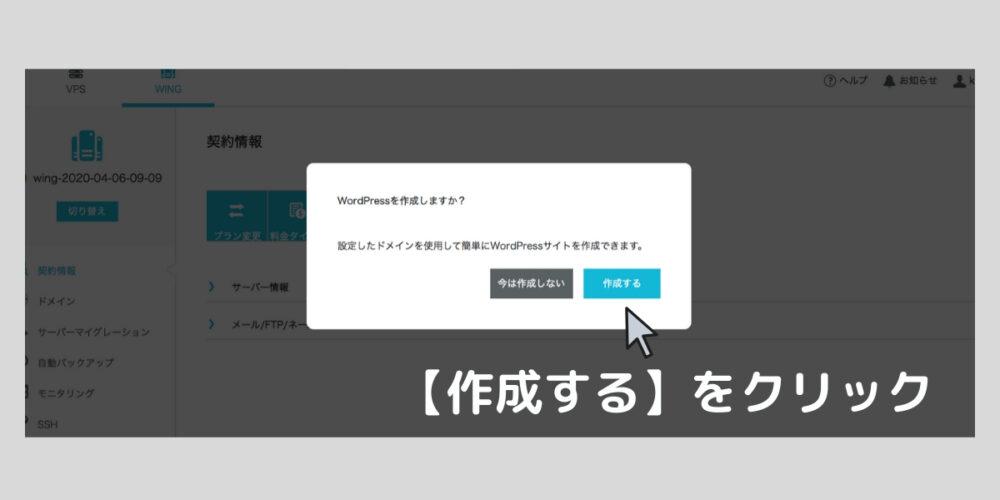 ブログの作り方:手順⑤『WordPressをインストールしよう』