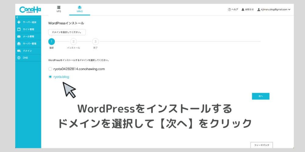 WordPressインストール手順①:ドメインを選択