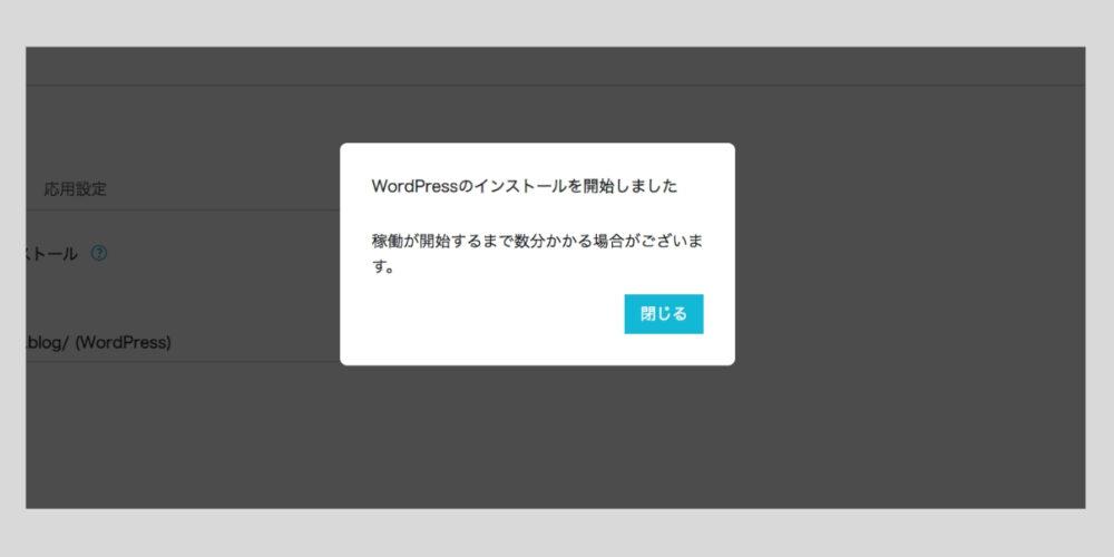 WordPressインストール手順②:インストール完了まで待機