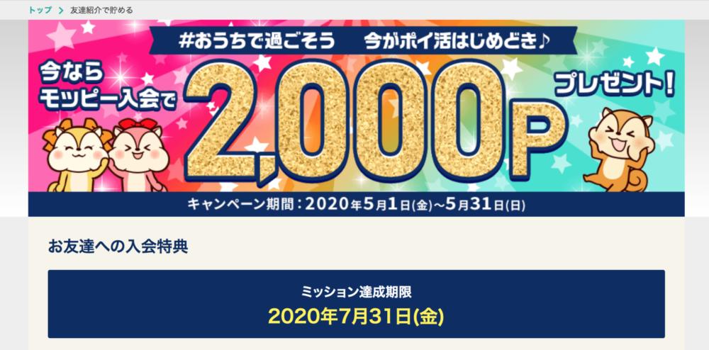 モッピーはキャンペーンで1,000円以上もらえる