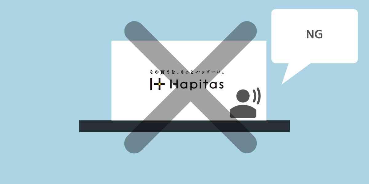 ハピタス攻略に不要|おすすめしない稼ぎかた
