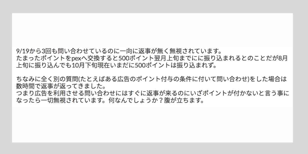 ポイントミュージアム評判