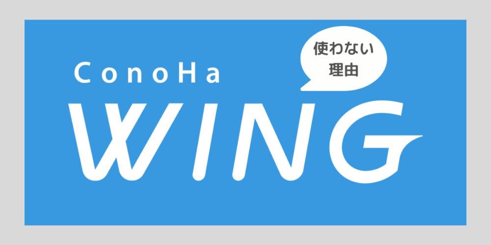 ConoHa WING(コノハウィング)を使わない理由