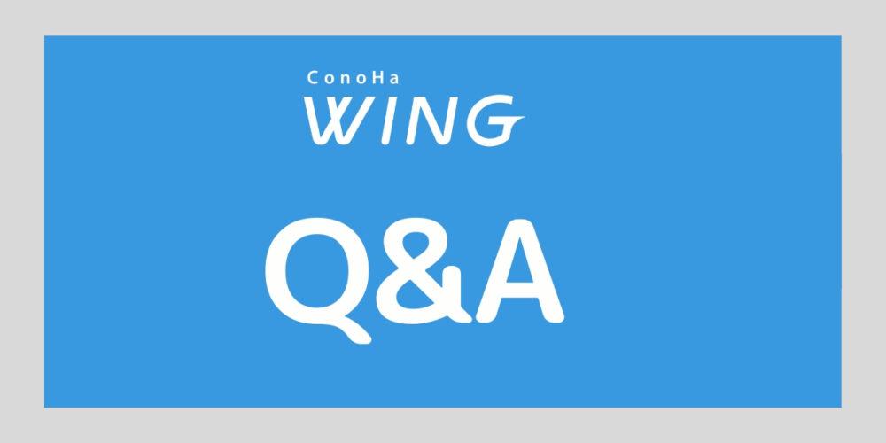 ConoHa WING(コノハウィング)のQ&A