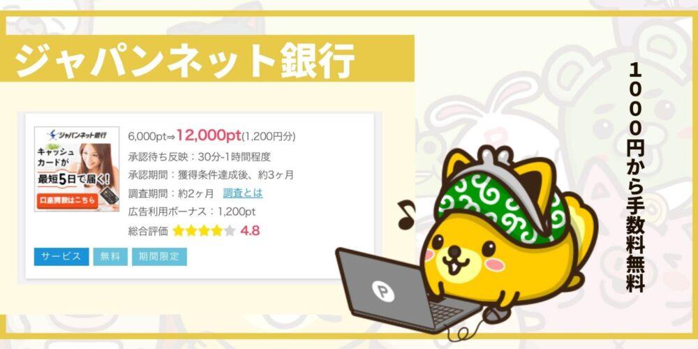 手数料で選ぶなら「ジャパンネット銀行」