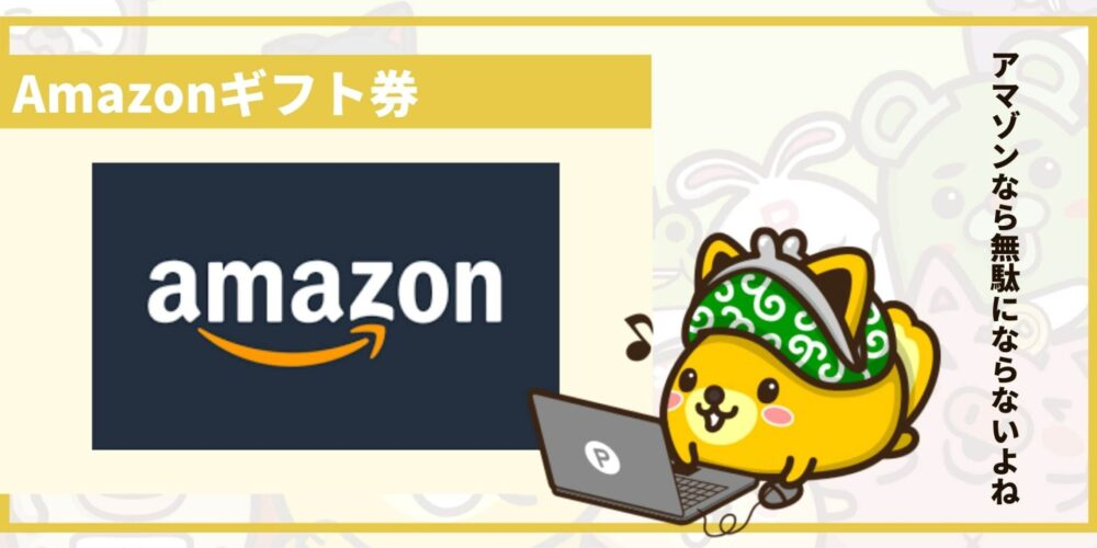 リアルタイムで換金したいなら「Amazonギフト券」