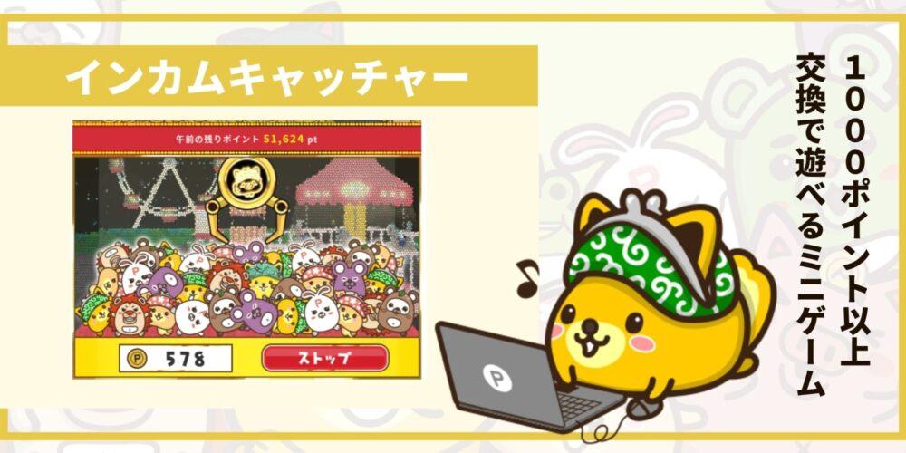 換金達成のご褒美ゲーム「インカムキャッチャー」で遊ぼう!