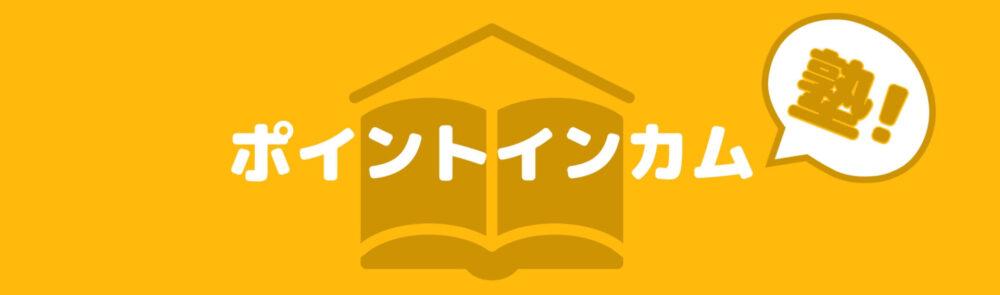 お小遣いアプリ初心者のポイントインカム塾!